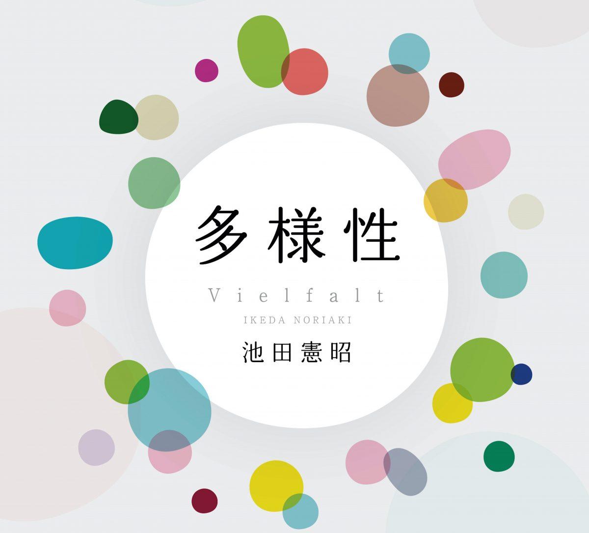 「多様性」〜人と森のサステイナブルな関係 (書籍)